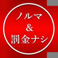 ノルマ&罰金ナシ