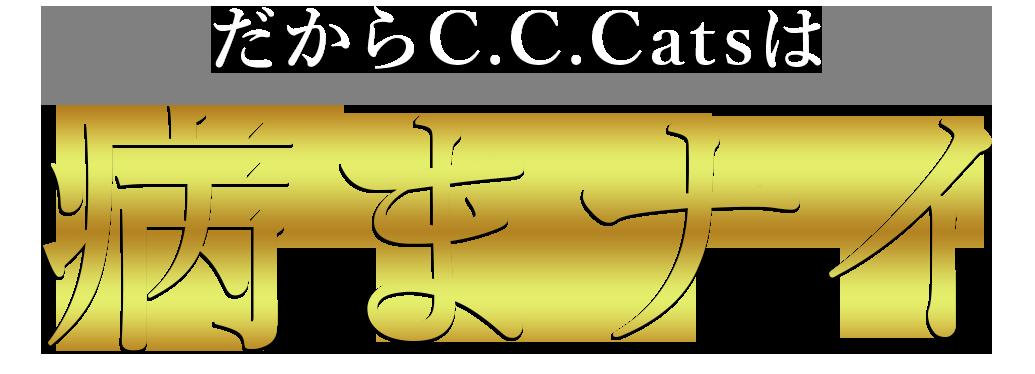 だからC.C.Catsは病まナイ