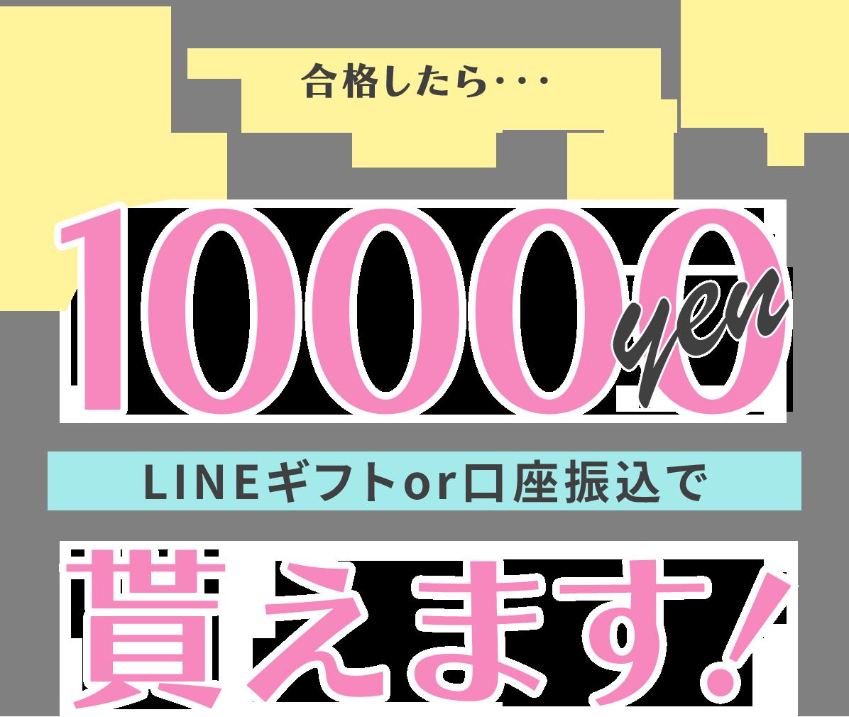 合格したら10000円貰えます